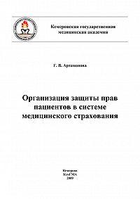 Коллектив Авторов -Организация защиты прав пациентов в системе медицинского страхования