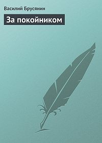 Василий Брусянин - За покойником