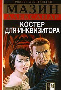 Александр Мазин -Костер для инквизитора