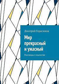 Дмитрий Герасимов -Мир как ценность. Разговоры оязычестве