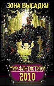 Павел Комарницкий -Мир фантастики 2010. Зона высадки (сборник)