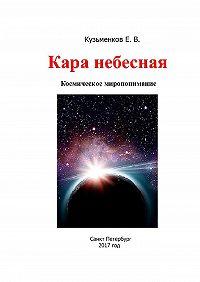Евгений Кузьменков -Кара небесная. Космическое миропонимание