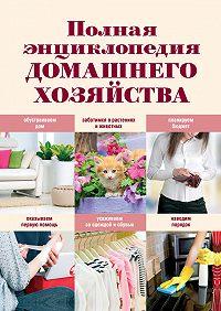 Елена Васнецова -Полная энциклопедия домашнего хозяйства