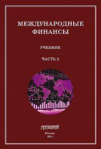 Сергей Матросов -Международные финансы. Учебник. Часть 2