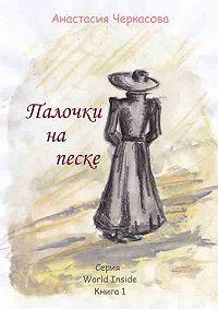 Анастасия Черкасова -Палочки на песке (сборник)