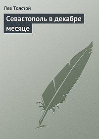 Лев Толстой - Севастополь в декабре месяце