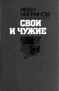 Иван Чигринов -Свои и чужие