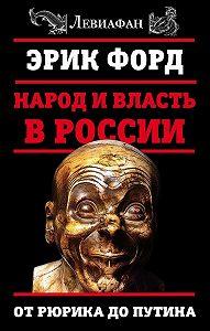 Эрик Форд -Народ и власть в России. От Рюрика до Путина