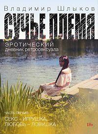 Владимир Шлыков -Сучье племя. Эротический дневник ретросексуала
