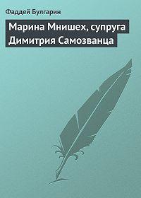 Фаддей Булгарин -Марина Мнишех, супруга Димитрия Самозванца