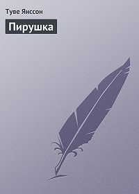 Туве Янссон - Пирушка