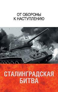 Коллектив Авторов, Анатолий Соколов - Сталинградская битва. От обороны к наступлению