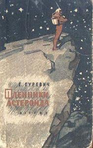 Георгий Гуревич -Лунные будни