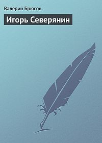 Валерий Брюсов -Игорь Северянин