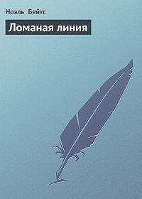 Ноэль Бейтс - Ломаная линия