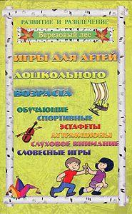 Татьяна Колбасина -Игры для дошкольников 2
