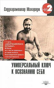 Махарадж Сиддхарамешвар - Универсальный ключ к осознанию Себя. Адхьятмаджнянача Йогешвар