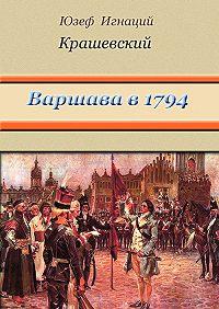 Юзеф Крашевский - Варшава в 1794 году (сборник)