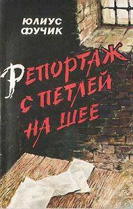 Юлиус Фучик -Репортаж с петлей на шее