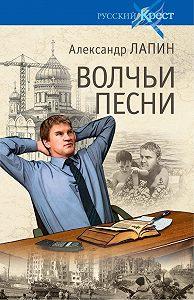 Александр Лапин -Волчьи песни