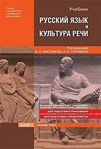 Владимир Максимов, А. В. Голубева - Русский язык и культура речи: учебник для технических вузов