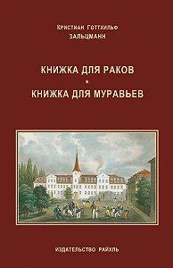Кристиан Зальцманн -Книжка для раков. Книжка для муравьев (сборник)