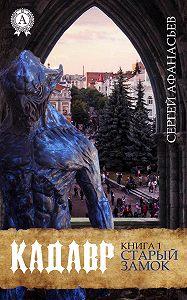 Сергей Афанасьев -Старый замок