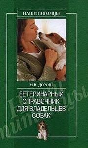 Мария Дорош -Ветеринарный справочник для владельцев собак