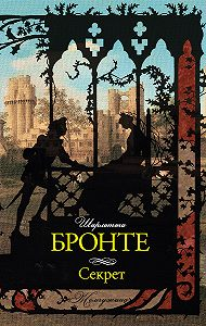Шарлотта Бронте -Секрет (сборник)