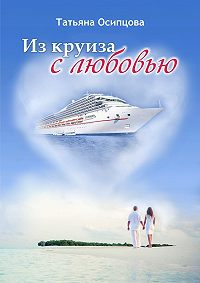 Татьяна Осипцова -Из круиза с любовью