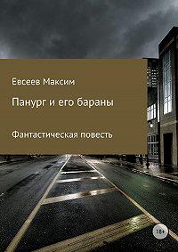 Максим Сергеевич Евсеев -Панург и его бараны