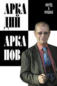 Аркадий Арканов -Вперёд в прошлое