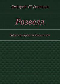 Дмитрий-СГ Синицын -Розвелл. Война проиграна человечеством
