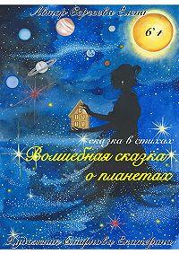 Елена Сергеева -Волшебная сказка о планетах.