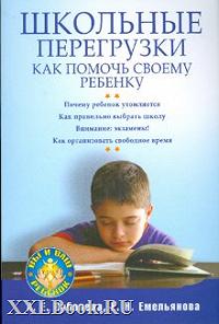 Александра Соболева, Екатерина Николаевна Емельянова - Школьные перегрузки. Как помочь своему ребенку