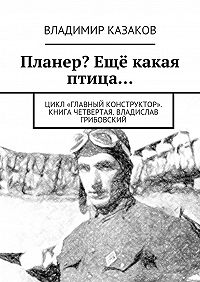 Владимир Казаков -Планер? Ещё какая птица…