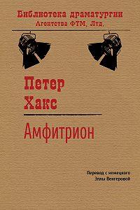 Петер Хакс -Амфитрион