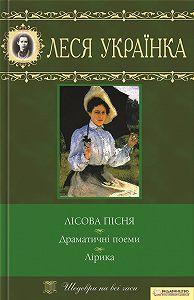 Леся Українка - Лісова пісня. Драматичні поеми. Лірика (збірник)