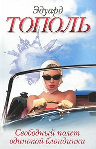 Эдуард Тополь -Свободный полет одинокой блондинки