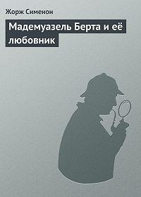 Жорж Сименон -Мадемуазель Берта и её любовник