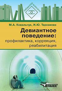 Ирина Юрьевна Тарханова -Девиантное поведение: профилактика, коррекция, реабилитация
