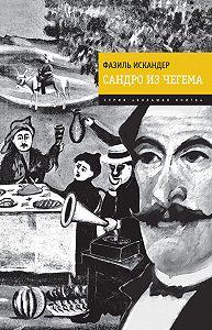 Фазиль Абдулович Искандер -Сандро из Чегема