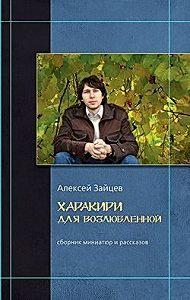 Алексей Зайцев -Монастырские мыши