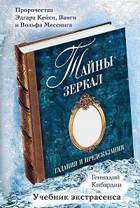 Геннадий Кибардин - Тайны зеркал. Гадания и предсказания