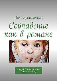 Аня Крещановская -Совпадение как вромане. Лерка снимает кино (книга первая)