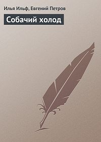Евгений Петров -Собачий холод
