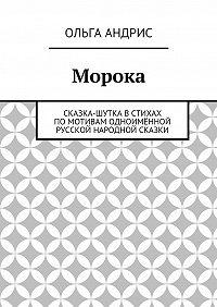 Ольга Андрис -Морока. Сказка-шутка встихах помотивам одноимённой русской народной сказки