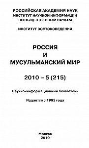 Валентина Сченснович - Россия и мусульманский мир № 5 / 2010