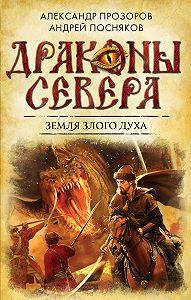 Александр Прозоров -Земля Злого Духа