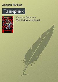Андрей Бычков -Тапирчик